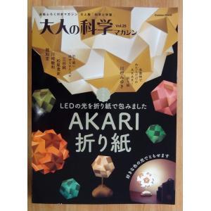 『大人の教材 学研 大人の科学マガジン』AKARI折り紙 kyouzai-j