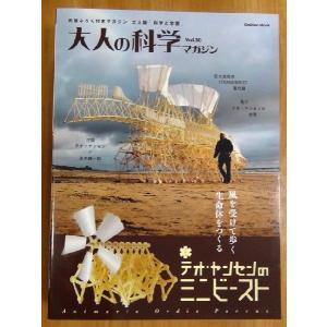 大人の教材 学研 大人の科学マガジン Vol.30 テオ・ヤンセンのミニビースト kyouzai-j