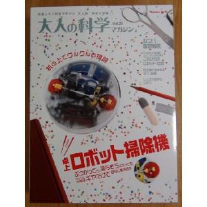 ■サイズ:A4変型判/100ページ ■ふろく:卓上ロボット掃除機       ※実店舗でも販売してお...