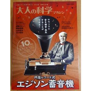 大人の教材 学研 大人の科学マガジン 円筒レコード式・エジソン蓄音機 kyouzai-j