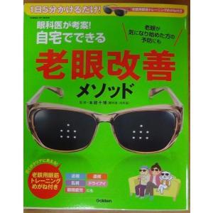 『大人の教材 学研 』眼科医が考案!自宅でできる 老眼改善メソッド|kyouzai-j