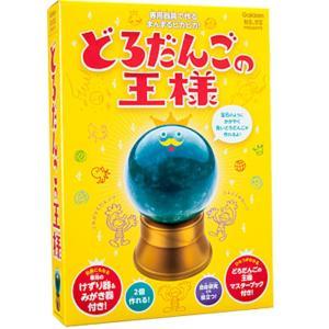 教材 おもしろ教材 どろだんごの王様|kyouzai-j