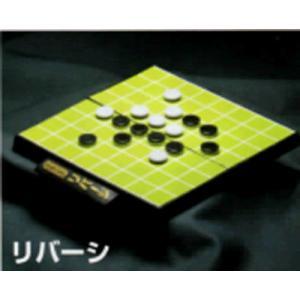 教材  遊び・創意教材  トラベルゲーム リバーシ|kyouzai-j
