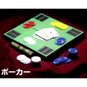 教材  遊び・創意教材  トラベルゲーム ポーカー|kyouzai-j