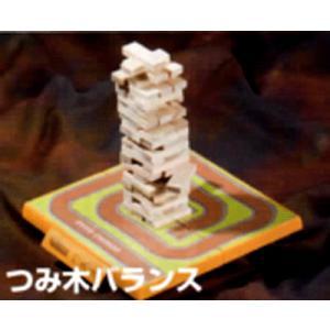 教材  遊び・創意教材  トラベルゲーム つみ木バランス|kyouzai-j