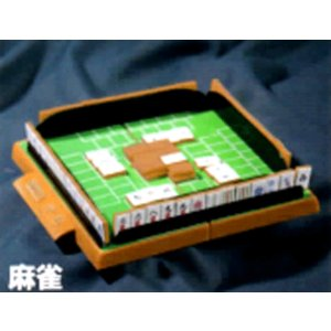 教材  遊び・創意教材  トラベルゲーム 麻雀|kyouzai-j