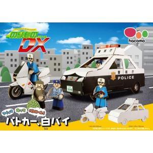 (ダンボール工作)hacomo のりものDXシリーズ パトカー・白バイ(※人形はつきません)|kyouzai-j|02