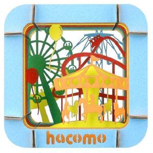 (hacomoダンボール工作キット)hacomo box ハコモ ボックス AmusementPark遊園地|kyouzai-j