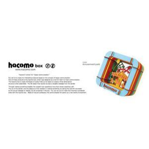 (hacomoダンボール工作キット)hacomo box ハコモ ボックス AmusementPark遊園地 kyouzai-j 02