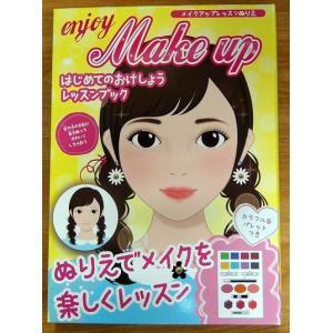 メイクアップレッスンぬりえ『enjoy Make up』|kyouzai-j