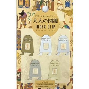 カミオジャパン ビジュアルセレクション大人の図鑑 INDEX CLIPインデックスクリップ メジェド 29047|kyouzai-j