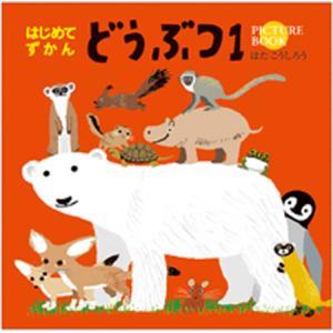 教材  おもしろ教材 はじめてずかんシリーズ  「はじめてずかん どうぶつ1」  (コクヨのえほん)|kyouzai-j