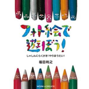 教材  おもしろ教材 ワーククリエイトシリーズ フォト絵であそぼう!(コクヨのえほん)|kyouzai-j