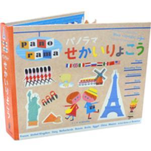 教材  おもしろ教材 ワーククリエイトシリーズ パノラマせかいりょこう(コクヨのえほん)|kyouzai-j