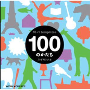 教材  おもしろ教材 ワーククリエイトシリーズ 100のかたち(コクヨのえほん)|kyouzai-j