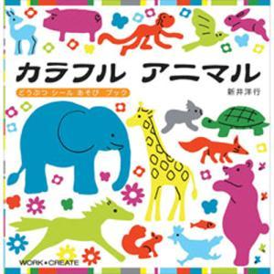 教材  おもしろ教材 ワーククリエイトシリーズ カラフル アニマル(コクヨのえほん)|kyouzai-j