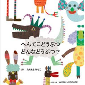 教材  おもしろ教材 ワーククリエイトシリーズ へんてこどうぶつ どんなどうぶつ?(コクヨのえほん)|kyouzai-j