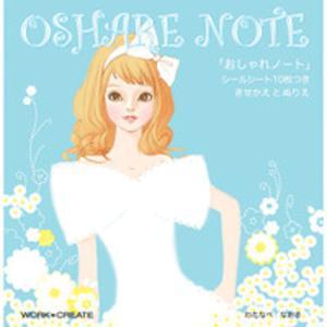 教材  おもしろ教材 ワーククリエイトシリーズ おしゃれノート(コクヨのえほん)|kyouzai-j