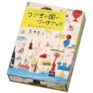 教材  おもしろ教材 ワーククリエイトシリーズ つづきの国のワークブック(コクヨのえほん)|kyouzai-j