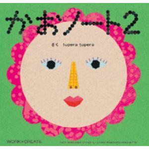 教材  おもしろ教材  ワーククリエイトシリーズ かおノート2(コクヨのえほん)|kyouzai-j