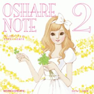 教材  おもしろ教材  ワーククリエイトシリーズ おしゃれノート2(コクヨのえほん)|kyouzai-j