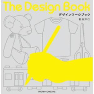 教材  おもしろ教材  ワーククリエイトシリーズ デザインワークブック(コクヨのえほん)|kyouzai-j