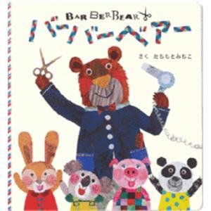 教材  おもしろ教材  ワーククリエイトシリーズ バーバーベアー(コクヨのえほん)|kyouzai-j