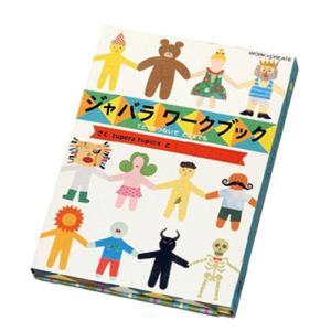 教材  おもしろ教材 ワーククリエイトシリーズ ジャバラワークブック(コクヨのえほん)|kyouzai-j