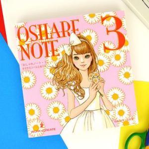 教材  おもしろ教材 ワーククリエイトシリーズ おしゃれノート3(コクヨのえほん)|kyouzai-j