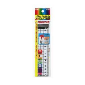 学童用品 定規  ゼロピタ定規方眼 ブラック(15cm)|kyouzai-j