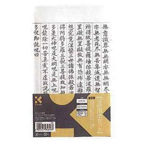 写経用紙セット kyouzai-j