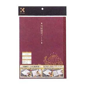 写経練習ノート kyouzai-j