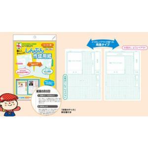 学童用品 しんぶん作成用紙 らくらく編|kyouzai-j
