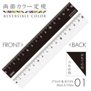 両面カラー定規 共栄プラスチック 縦横リバーシブル定規 ORIONS 01 ブラック&ホワイト|kyouzai-j