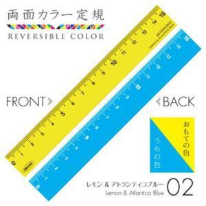 両面カラー定規 共栄プラスチック 縦横リバーシブル定規 ORIONS 02 レモン&アトランティコブルー|kyouzai-j
