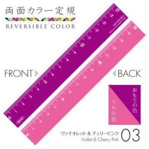 両面カラー定規 共栄プラスチック 縦横リバーシブル定規 ORIONS 03 ヴァイオレット&チェリーピンク|kyouzai-j