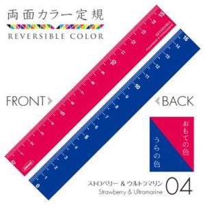 両面カラー定規 共栄プラスチック 縦横リバーシブル定規 ORIONS 04 ストロベリー&ウルトラマリン|kyouzai-j