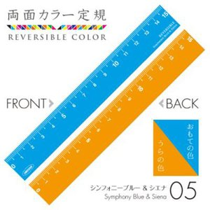 両面カラー定規 共栄プラスチック 縦横リバーシブル定規 ORIONS 05 シンフォニーブルー&シエナ|kyouzai-j
