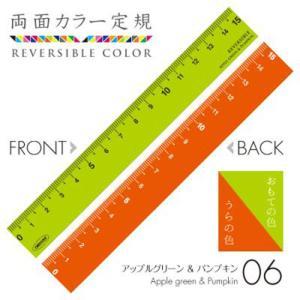 両面カラー定規 共栄プラスチック 縦横リバーシブル定規 ORIONS 06 アップルグリーン&パンプキン|kyouzai-j