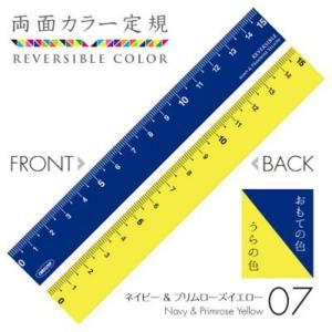 両面カラー定規 共栄プラスチック 縦横リバーシブル定規 ORIONS 07 ネイビー&プリムローズイエロー|kyouzai-j