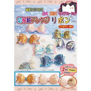おもしろ教材 切り絵アレンジ アクセサリー作り リボン (イヌ・ネコ)犬猫|kyouzai-j