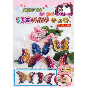 おもしろ教材 切り絵アレンジ アクセサリー作り 蝶ちょう アゲハチョウ|kyouzai-j