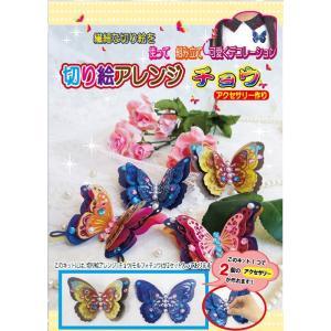 おもしろ教材 切り絵アレンジ アクセサリー作り 蝶ちょう モルフォチョウ|kyouzai-j