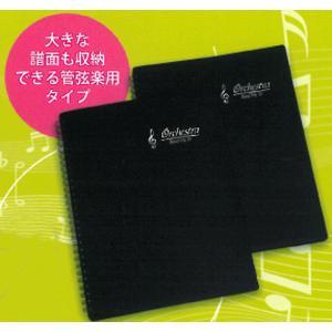 管弦楽用バンドファイル(B4サイズ・リング式・20ページ)ブラック kyouzai-j