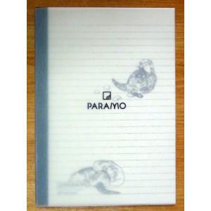 『おもしろ文具』めくる位置で柄が変わるしかけノート PARAMOノートA5(カワウソ)|kyouzai-j