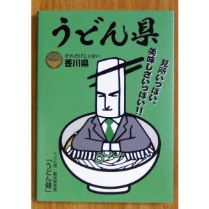 うどん県パタパタメモ2|kyouzai-j