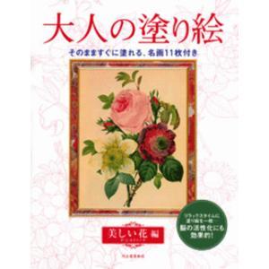 大人の塗り絵  大人の塗り絵 美しい花編 kyouzai-j