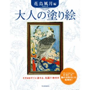 大人の塗り絵  大人の塗り絵 花鳥風月編 kyouzai-j