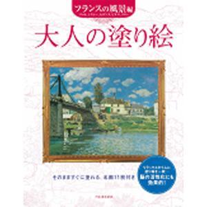 大人の塗り絵  大人の塗り絵 フランスの風景編 kyouzai-j