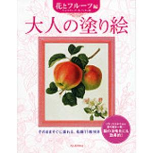 大人の塗り絵  大人の塗り絵 花とフルーツ編 kyouzai-j